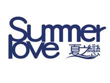 夏之戀內衣品牌