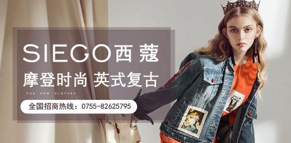 高街設計師品牌SIEGO西蔻誠招加盟商!