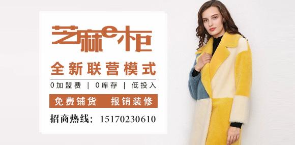 芝麻e柜服裝加盟免費鋪貨、報裝修、零庫存
