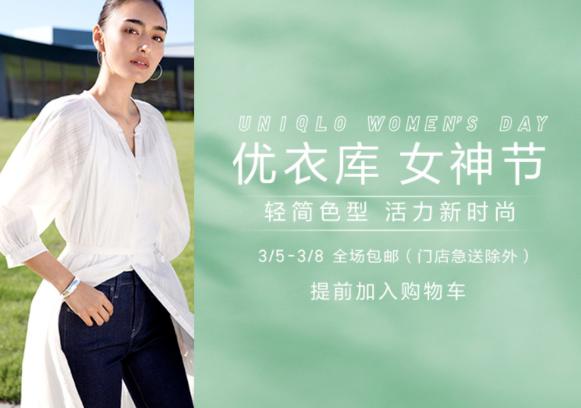 时尚 春季系列开局良好,优衣库日本市场2月销售小幅增长