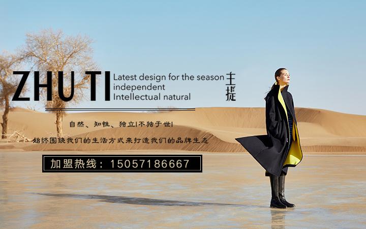 杭州品素服飾有限公司