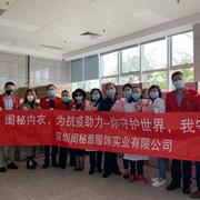 """戰""""疫""""路上,閨秘再出發:閨秘向深圳市第三人民醫院捐獻500套家居服"""