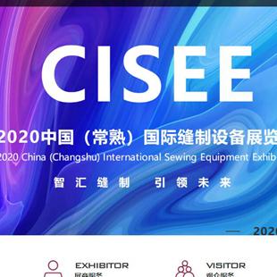 2020中國(常熟)國際縫制設備展覽會