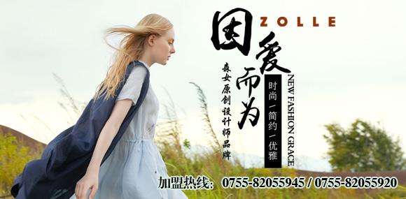 ZOLLE因为中高档棉麻女装 诚邀加盟!