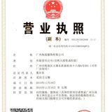 廣州角度服飾有限公司企業檔案