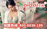 3000+门店遍布全国,爱戴内衣,值得信赖!