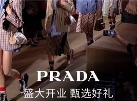 加码中国市场 Prada上天猫开设官方旗舰店