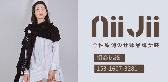 NIIJII设计师女装 诚邀联营0库存合作!