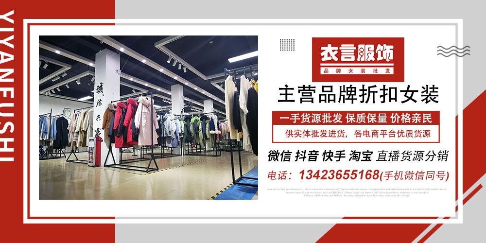 广州衣言服饰公司