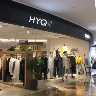 HYQ花月秋品牌女装贵州黔南店新店开业,全场春夏款7.8折!
