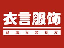 廣州衣言服飾公司