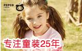 小猪班纳童装25年 诚邀0库存合作 !