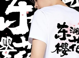 阳春三月 被复工消费潮撬动的樱花服饰营销