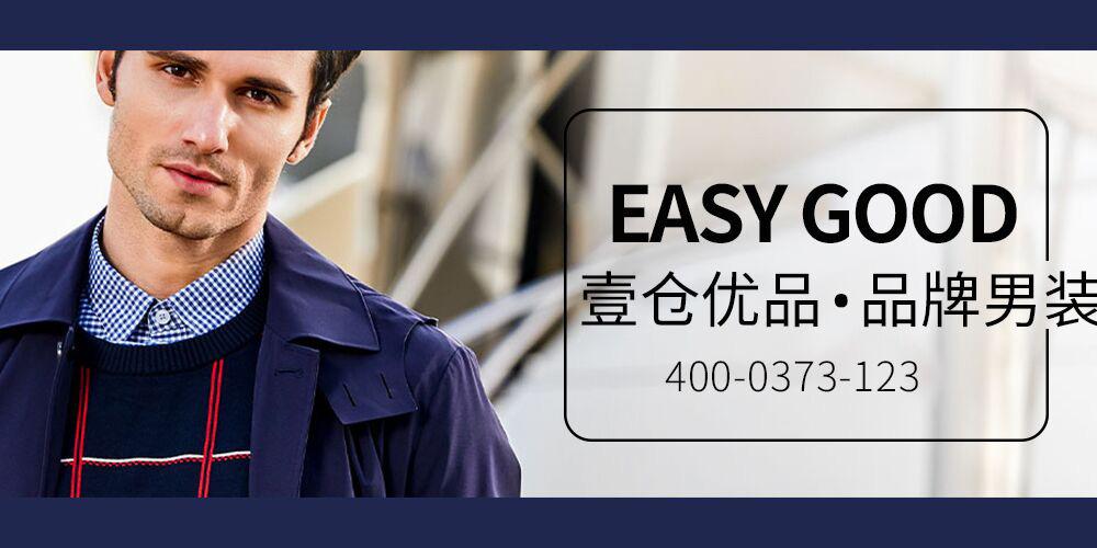 壹仓优品EASY GOOD