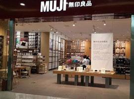 无印良品母企业向中国分部转移利润?被指逃税75亿日币