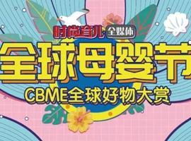 第20届CBME孕婴童展将于7月如期举办,观众报名现已全面开启!