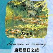 安奈儿20 SUMMER丨翻开夏日新篇章,清凉之旅启程