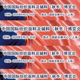 2020年秋季中國紡織面料及輔料博覽會招商