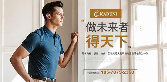 卡度尼源自意大利的商务休闲男装诚邀加盟