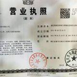 浙江鹿王實業股份有限公司企業檔案