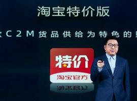 淘宝特价版推出工厂直购节 将于3月29日启动