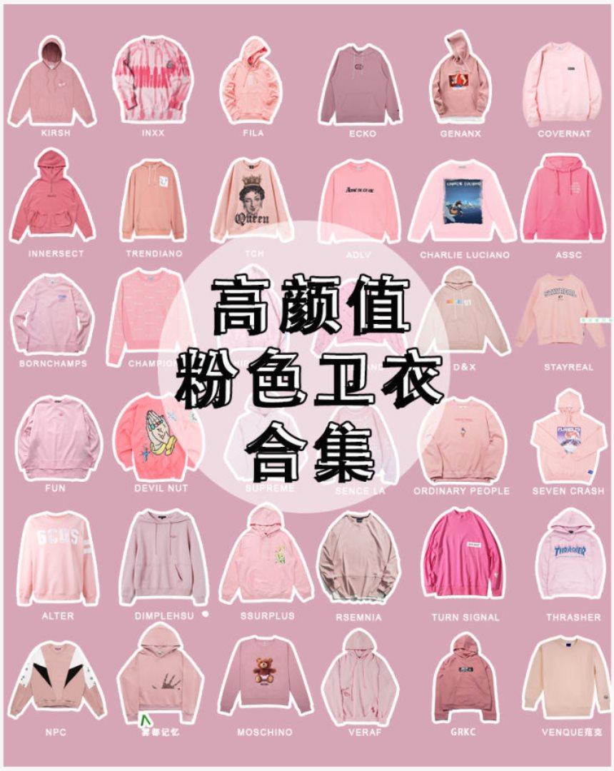 史上最全高颜值潮牌卫衣,各种风格和品牌应有尽有