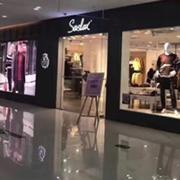 莎斯莱思男装,凝聚行业榜样力量,已在国内市场占据优势!