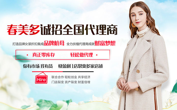 杭州春美多服飾有限公司