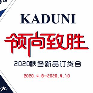 """卡度尼""""領尚致勝""""2020秋冬新品發布會即將盛大啟幕"""