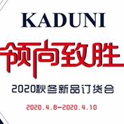 """卡度尼""""领尚致胜""""2020秋冬新品发布会即将盛大启幕"""