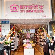 """热烈祝贺""""都市新感觉""""广州东圃直营店盛大开业!"""