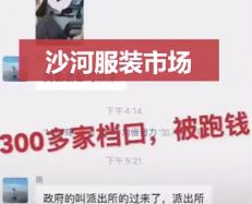 淘宝金冠店服装老板欠400万跑路,300多家服装档口成受害者
