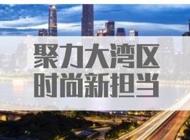 官宣| 大湾区国际纺织服装服饰博览会将于7月在深圳举办