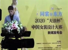 """同裳@东方,2020""""大浪杯""""中国女装设计大赛""""云""""上启动"""