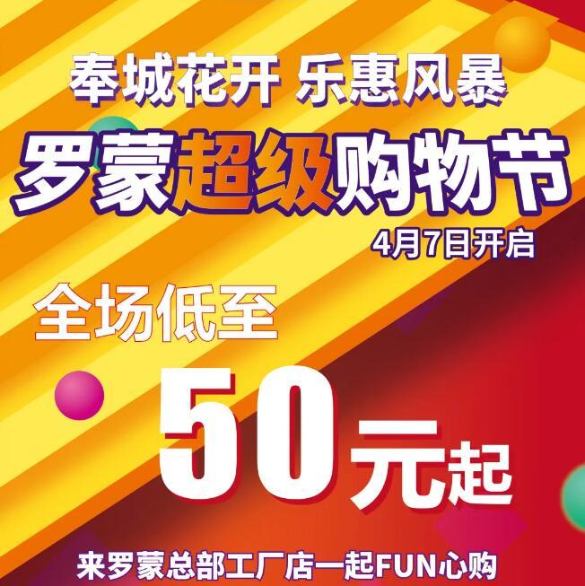 奉城花开 感恩回馈|4月7日罗蒙超级购物节开启