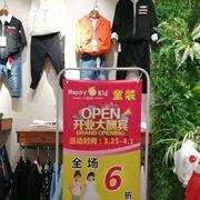 小嗨皮:品牌童装店装修应该遵循哪些原则?