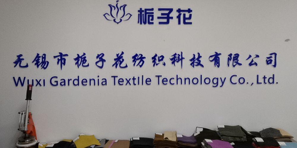 無錫梔子花紡織科技有限公司
