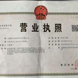 無錫梔子花紡織科技有限公司企業檔案