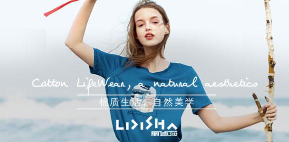 麗迪莎 LIDISHA 棉質生活 自然美學