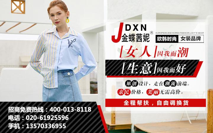 廣州市金蝶妮服裝有限公司