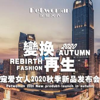 Petwoman宠爱女人: 变换再生 · REBIRTH 20秋新品发布会暨订货会圆满成功