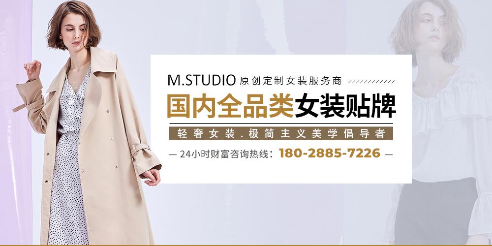 M.STUDIO女装