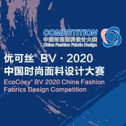 优可丝?· 2020中国时尚面料设计大赛