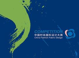發布流程:優可絲·2020中國時尚面料設計大賽線上發布會