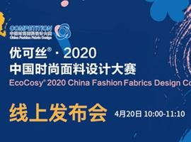 """關于開展""""優可絲®·2020中國時尚面料設計 大賽""""活動的通知"""