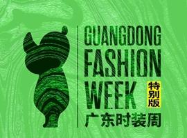 激活時尚 激活產業丨2020廣東時裝周特別版云上啟幕!