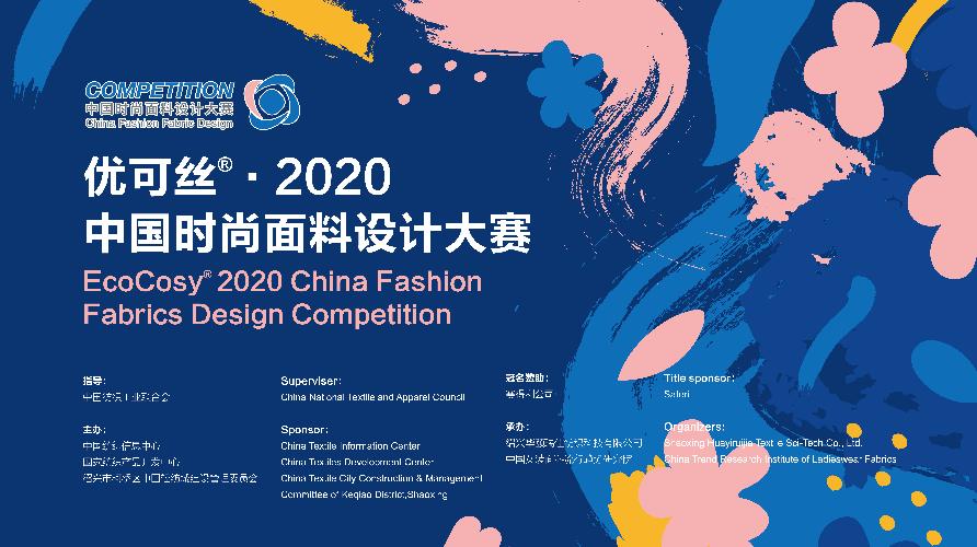 """""""疫境""""尋機,從""""纖""""開始 優可絲®·2020中國時尚面料設計大賽云端啟動"""
