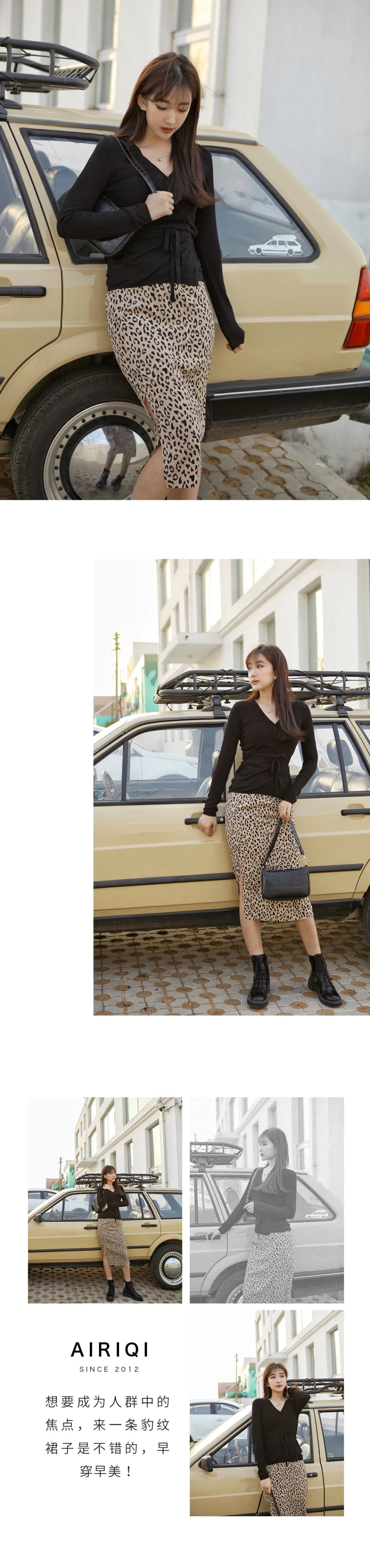 AIRIQI | 简约精致与时尚品味
