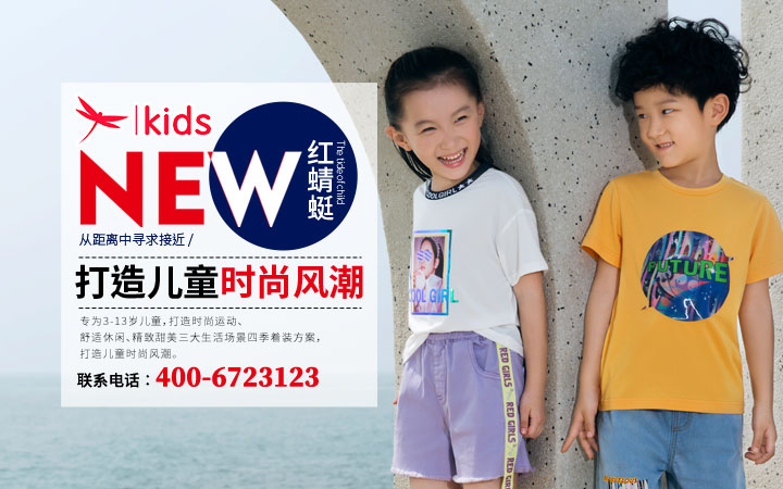 溫州紅蜻蜓兒童用品有限公司