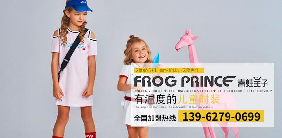 青蛙王子 打造平價兒童時裝品牌!